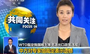 WTO称中国稀土等出口政策违规