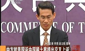 点击观看《中方就美国诉中国稀土案提出交叉上诉》