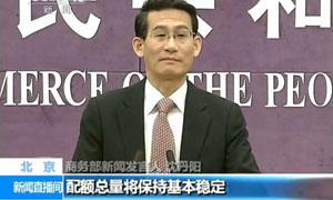 商务部称中国未收紧稀土出口配额