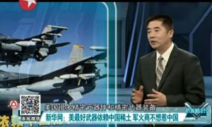 美军杀手锏武器依赖中国稀土