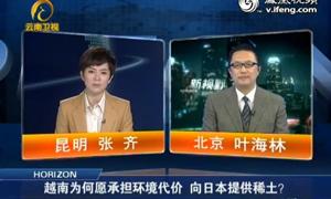 点击观看《越南为何愿意出口稀土给日本》