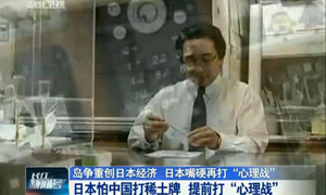 日本严重依赖中国稀土 短期无更改可能