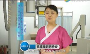 乳腺钼靶的检查