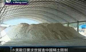 美欧日要求WTO调查中国稀土出口限制措施