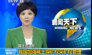 中国加强稀土探矿权采矿权管理