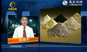 中国借机加快稀土行业整合