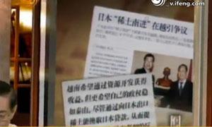 日本稀土南进在越南引争议