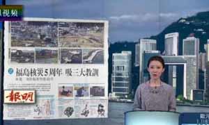 点击观看《日本福岛核灾5周年:尚无法移除受损核燃料》