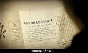 钨铋多金属矿-湖南郴州柿竹园-国家矿山公园