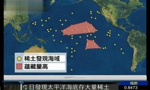 点击观看《日本学者发现太平洋海底存在大量稀土资源》