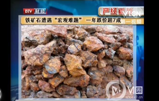 """铁矿石遭遇""""宏观难题"""" 一年跌价超7成"""