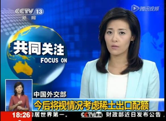 中国外交部 今后将视情况考虑稀土出口配额