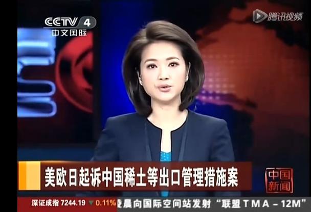 美欧日起诉中国稀土等出口管理措施案