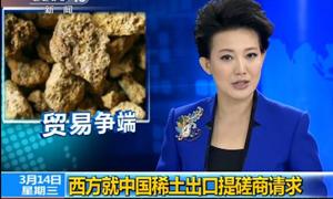 点击观看《西方就中国稀土出口提磋商请求》