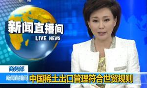中国稀土出口管理符合世贸规则