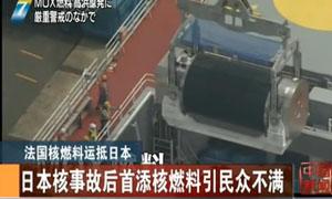 法国核燃料运抵日本