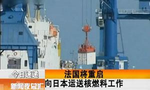 法国将重启向日本运送核燃料工作