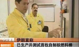 伊朗宣称已生产并测试首枚自制核燃料棒