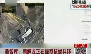 朝鲜或正在提取核燃料钚