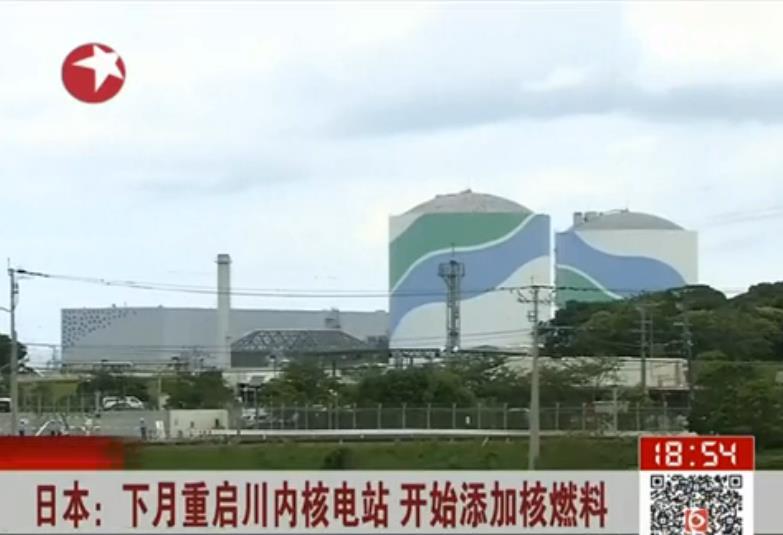 日本下月重启川内核电站 开始添加核燃料