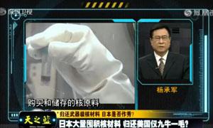 日本归还核材料也不能消除核担忧