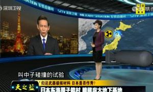 日本东海原子能村暗藏庞大地下核基地