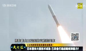 日固体火箭技术成熟 具备打造战略核弹能力