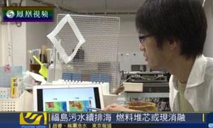 福岛核电站排放净化污水 核燃料或出现消融