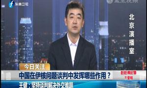 点击观看《中国在伊核问题谈判中发挥哪些作用》
