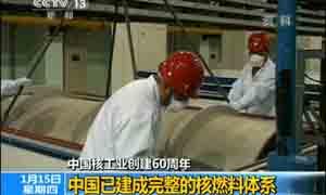 核工业创建60年 中国已建成完整核燃料体系