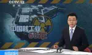 中国核工业创建60年 核电安全
