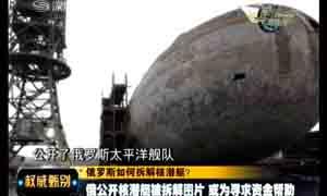 世界最大核潜艇拆解危险步骤 移除核燃料