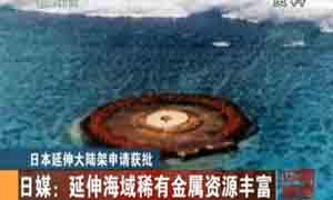 延伸海域稀有金属资源丰富