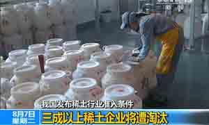 中国发布稀土行业准入条件 建立新国家标准