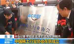 中国稀土行业协会在北京成立