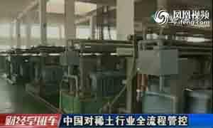 中国对稀土行业全流程管控