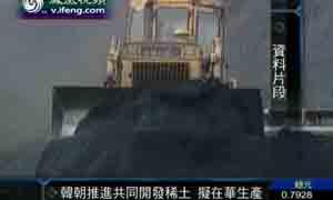 韩国朝鲜合作共同推进稀土资源开发