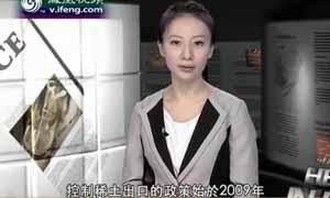 中方管控稀土出口符合WTO规定