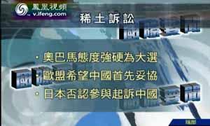 奥巴马向WTO诉讼中国稀土政策