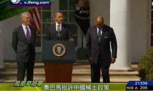 奥巴马批中国稀土政策