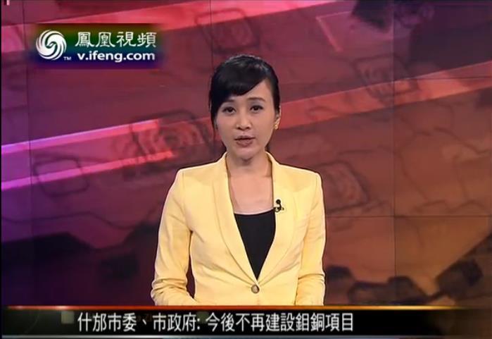 什邡市委市府表示停止钼铜项目建设