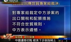 世贸裁定中国出口违规 欧美下步争中国稀土