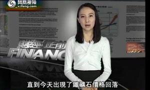 中钢协与三大国际矿企翻脸 铁矿石价格飙升
