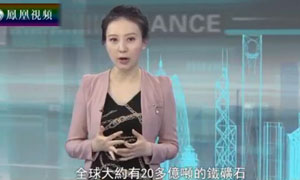 中国为铁矿石最大进口国 影响力却显尴尬