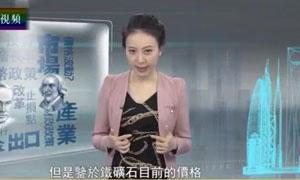 """煤焦钢产业链迎""""春天"""" 铁矿石价格飙升"""