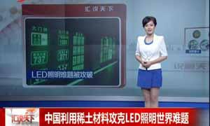 点击观看《中国利用稀土材料攻克LED照明世界难题》