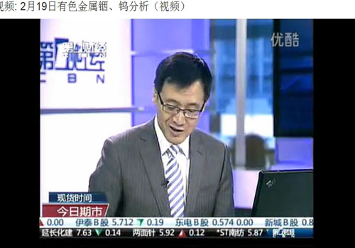 点击观看《February 19 nonferrous metals indium, tungsten analysis (video)》