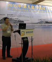 Gao Wei speech at the 2015 China Rare Earth Market Seminar