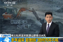 Guiping rare earth mining stolen years administration turned a deaf ear