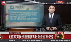 点击观看《State Council of rare earth tungsten and molybdenum resource tax reform》